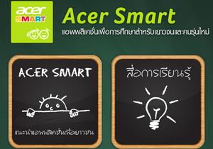 Acer Smart อีกหนึ่งแอพพลิเคชั่นฟรีๆ ที่ควรมีติดสมาร์ทโฟนแท็บเล็ตเอาไว้