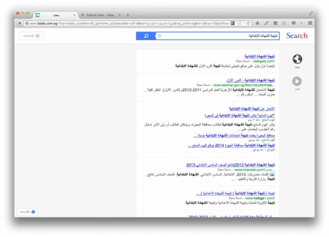 Chinas Baidu launches Egypt site 02 720x520