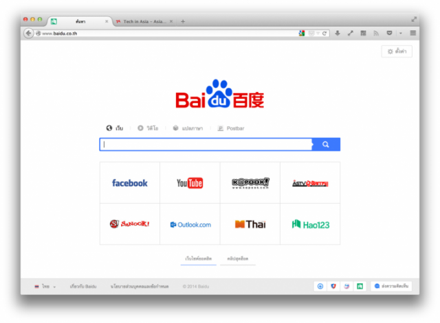 Chinas Baidu launches its search engine in Thailand Brazil and Egypt 01 720x530