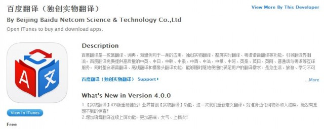 baidu translate app ios