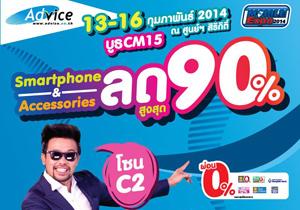 Advice ขนกองทัพสมาร์ทโฟนและอุปกรณ์เสริม บุก Thailand Mobile Expo 2014 ลดสูงสุด 90%!!