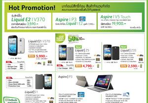 Acer จัดขบวนสินค้าสมาร์ทดีไวซ์ สเปคเด็ด โปรโมชั่นเลิศ ในงาน Thailand Mobile Expo 2014