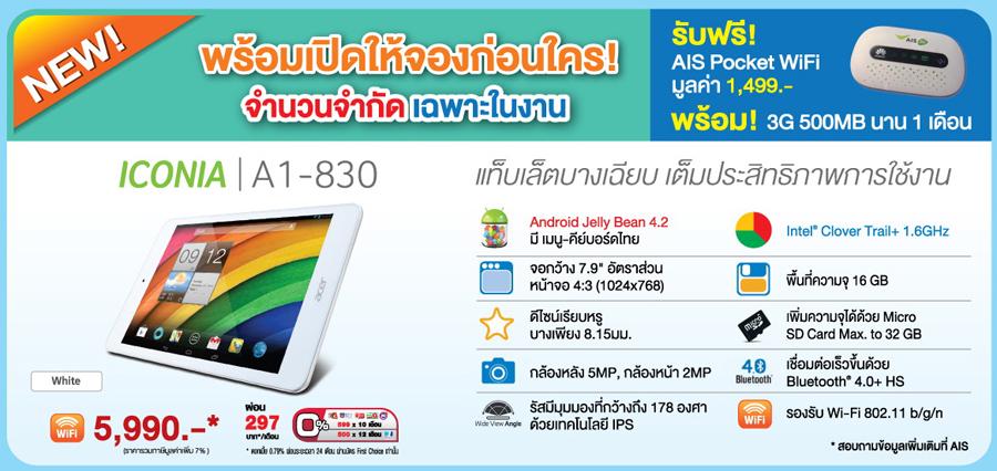 Mobile expo Feb 2014 IS aa3