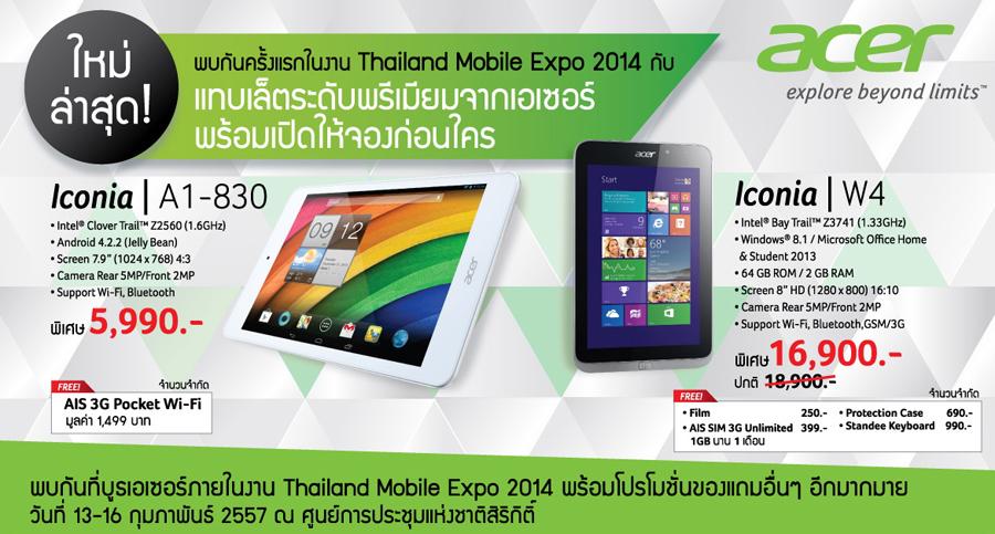 Mobile expo Feb 2014 OS aa1