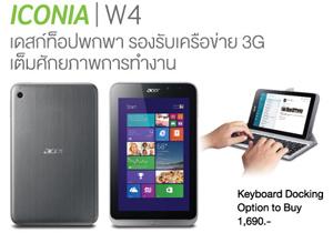 เลือกซื้อแท็บเล็ต Acer ให้โดนใจพร้อมส่วนลดของแถมเพียบ ในงาน Thailand Mobile Expo 2014