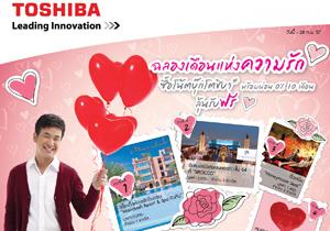 อินเลิฟ ฉลองเดือนแห่งความรักไปกับโน้ตบุ๊ก Toshiba ลุ้นแพคเกจห้องพักโรงแรม