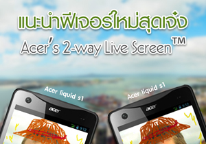 Acer LiveScreen ฟีเจอร์เด็ดที่สามารถแชร์รูป พร้อมวาดภาพไปยังสมาร์ทโฟน Acer เครื่องอื่นได้