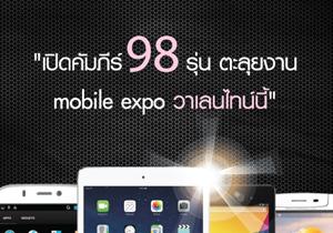 เปิดคัมภีร์ 98 รุ่น ตะลุยงาน Thailand Mobile Expo 2014 วาเลนไทน์นี้ ที่ศูนย์ฯสิริกิติ์