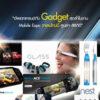 gadget fb th