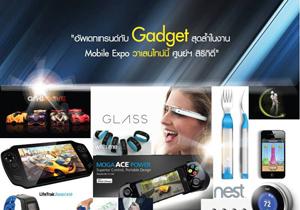 อัพเดทเทรนด์กับ Gadget สุดล้ำในงาน Thailand Mobile Expo 2014 วาเลนไทน์นี้