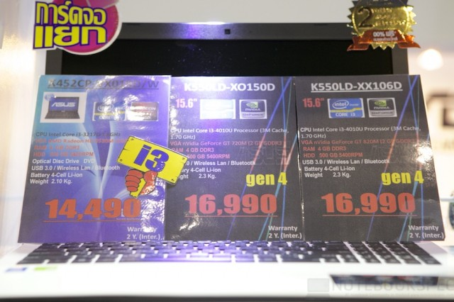 Commart Summer Sale 2014 ASUS Toshiba Dell Sony 002