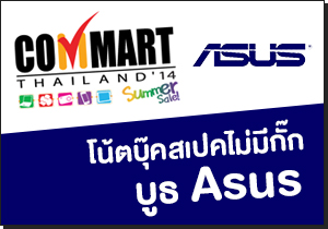[Commart Summer Sale 2014] โปรโมชั่นโน้ตบุ๊คคุ้มค่า สเปคไม่กั๊กพร้อมรุ่นแนะนำในบูธ ASUS