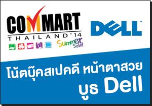 [Commart Summer Sale 2014] โปรโมชั่นโน้ตบุ๊คประกันเทพ พร้อมรุ่นแนะนำในบูธ Dell