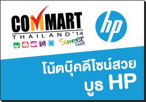 [Commart Summer Sale 2014] โปรโมชั่นโน้ตบุ๊คราคาถูกคุ้ม การ์ดจอ GT 840M พร้อมรุ่นแนะนำในบูธ HP
