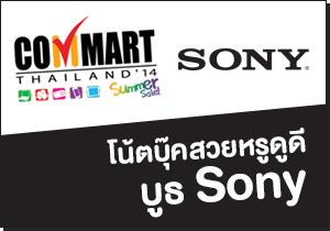 [Commart Summer Sale 2014] โปรโมชั่นโน้ตบุ๊คที่กำลังเป็นตำนาน พร้อมรุ่นแนะนำในบูธ Sony