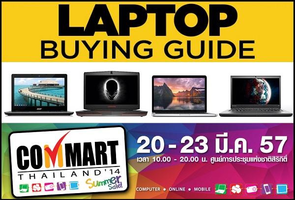 laptop buyers