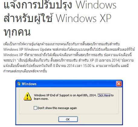 Alert-XP
