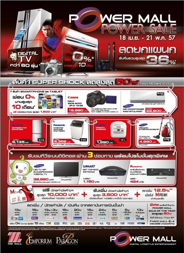 Power Mall Power Sale final