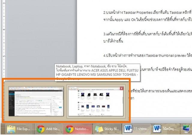 Taskbar-thumbnail-preview-4