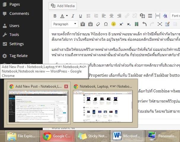 Taskbar-thumbnail-preview-5