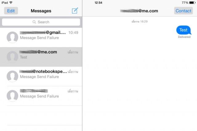 ipad-message-delete-1