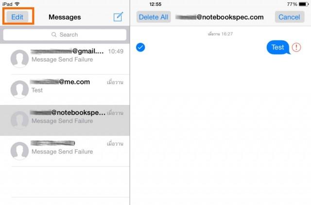 ipad-message-delete-2