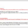 macthai ict block thai bittorrent website.25 AM