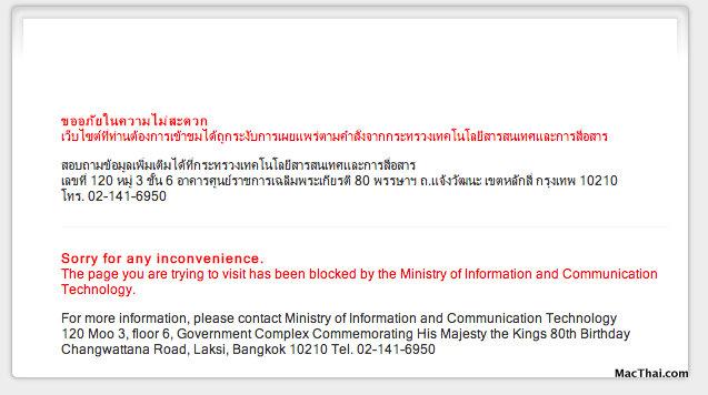 macthai-ict-block-thai-bittorrent-website.25-AM