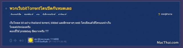 macthai-ict-block-thai-bittorrent-website3-640x170 (1)