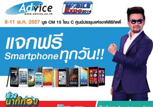 พาทัวร์บูธ Advice พร้อมโปรโมชั่นเด็ด ในงาน Thailand Mobile Expo 2014 Hi-end