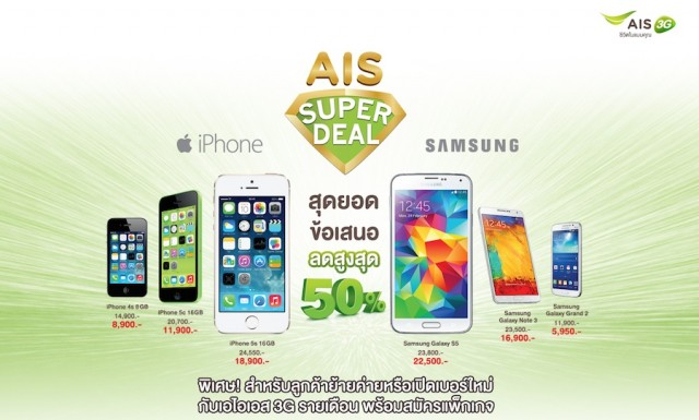AIS_May_2014_super_deal