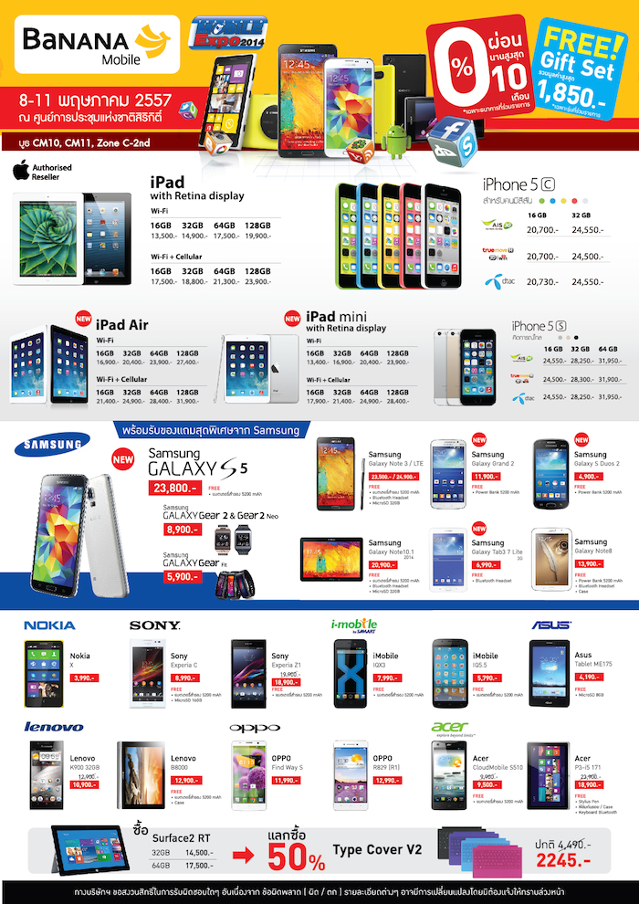 Brochure Thailand Mobile 002