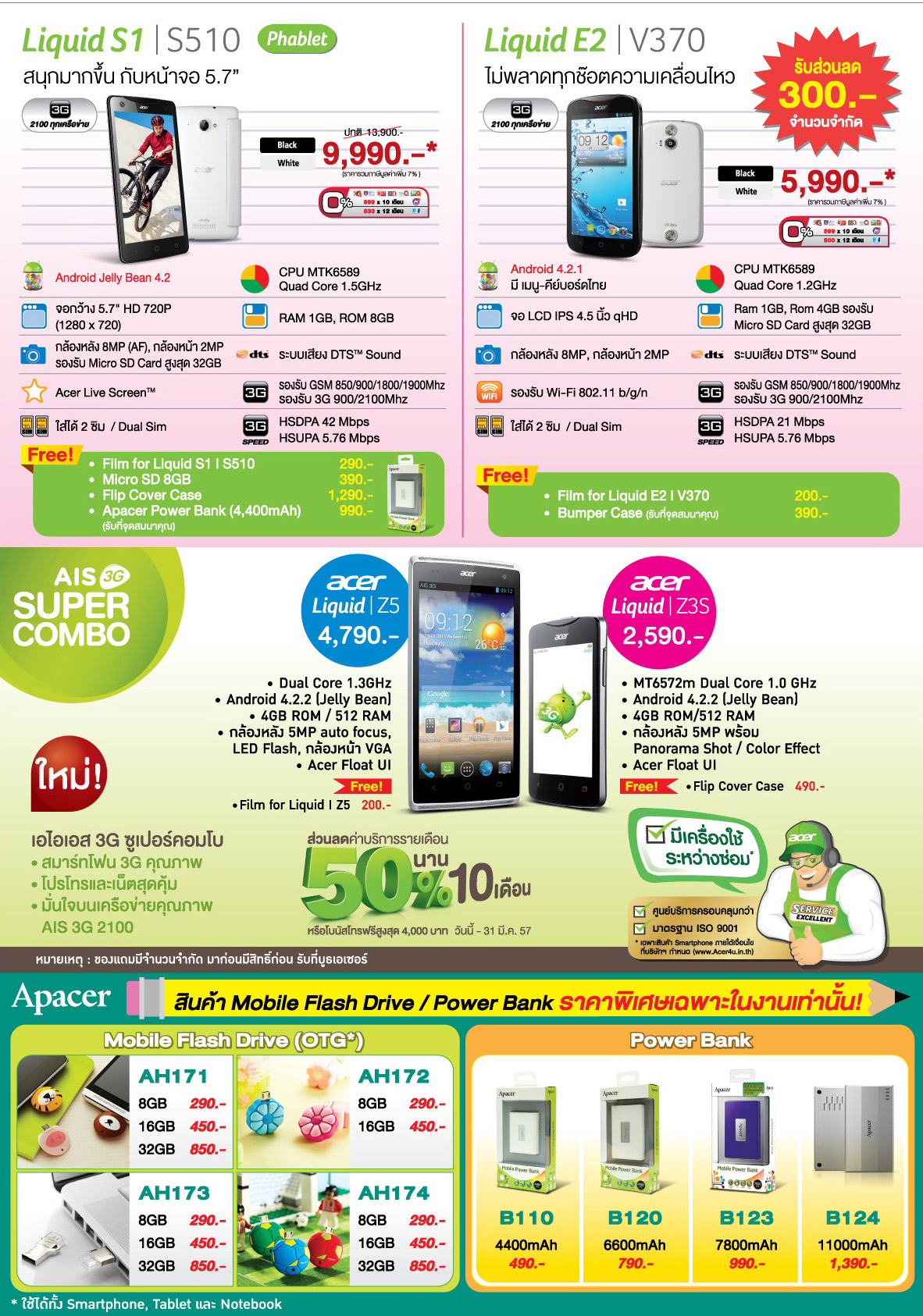 Final Leaflet Mobile Expo_OS-3