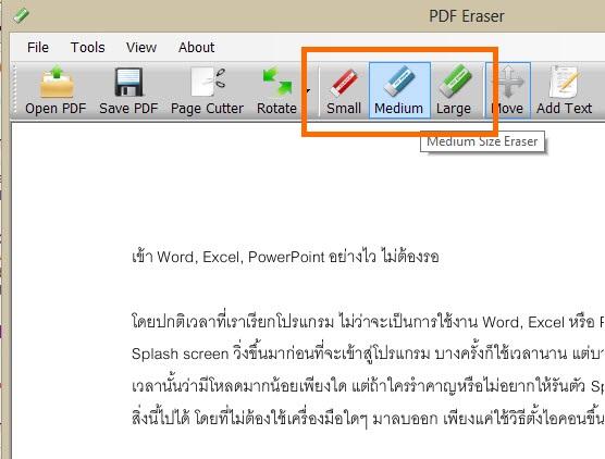 PDF Eraser-3
