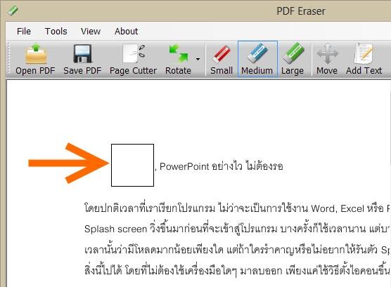 PDF Eraser-4
