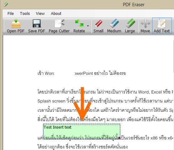 PDF Eraser-6