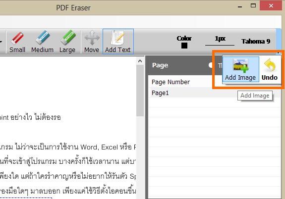 PDF Eraser-7