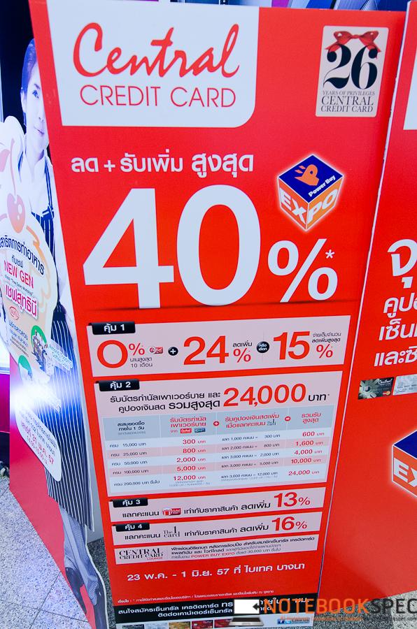 Power buy expo-3