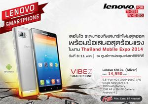 Lenovo ส่งกองทัพสมาร์ทโฟนและแท็บเล็ตบุก Thailand Mobile Expo 2014