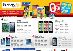 Banana IT ส่งโปรโมชั่นสมาร์ทโฟนแท็บเล็ตในงาน Thailand Mobile Expo 2014