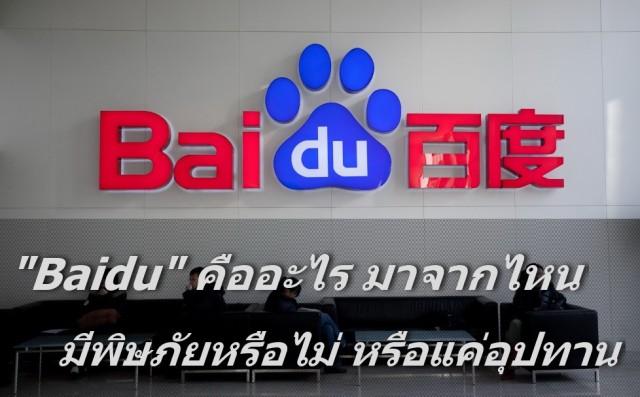 baidu_inc_139299016_26927829