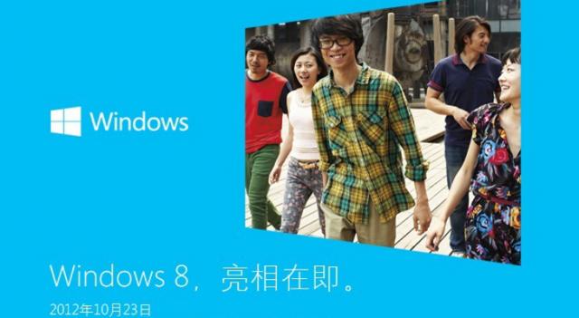 china-windows-8
