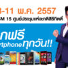 mobile expo CS5