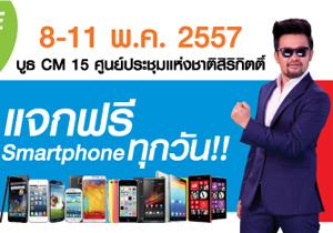 Advice ส่งโปรกระแทกตา แรงกระแทกใจ ในงาน Thailand Mobile Expo 2014 Hi-end