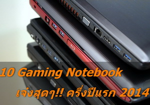 10 Gaming Notebook เจ๋งสุดๆ ครึ่งปีแรก 2014