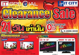 IT City จัดมหกรรมลดราคาสินค้าไอทีครึ่งปีแรก Clearance Sale 2014 จัดเต็ม 21 วันต่อเนื่อง