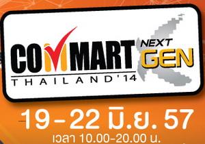 [Commart Next Gen 2014] โน้ตบุ๊ค 5 รุ่นคุ้มโคตรๆ ที่ไม่ซื้อไม่ได้แล้ว