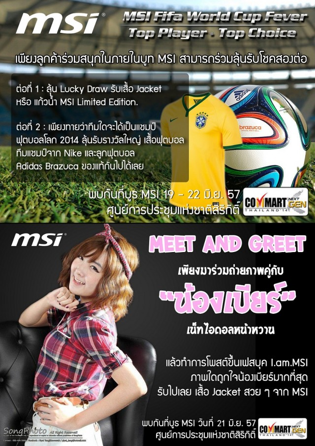 Fifa-Fever-and-Net-idol