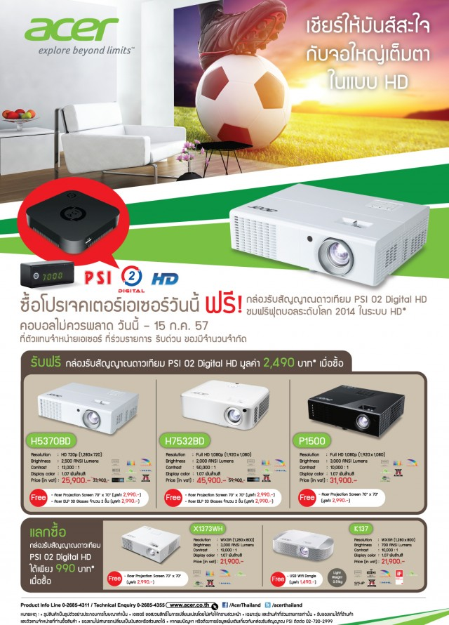 Final acer_projector_M2F_aw-A4