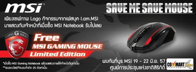 MSI-2